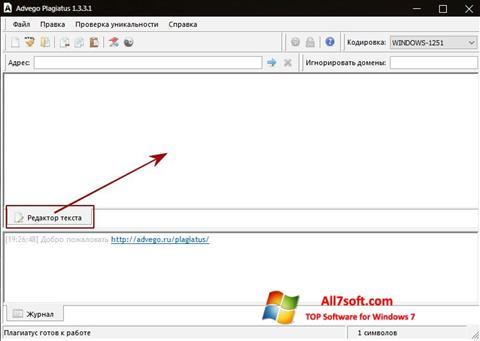 צילום מסך Advego Plagiatus Windows 7