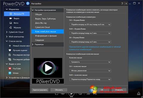 צילום מסך PowerDVD Windows 7