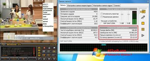 צילום מסך Behold TV Windows 7