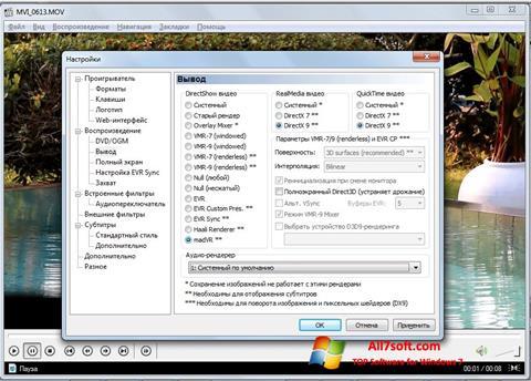 צילום מסך K-Lite Mega Codec Pack Windows 7