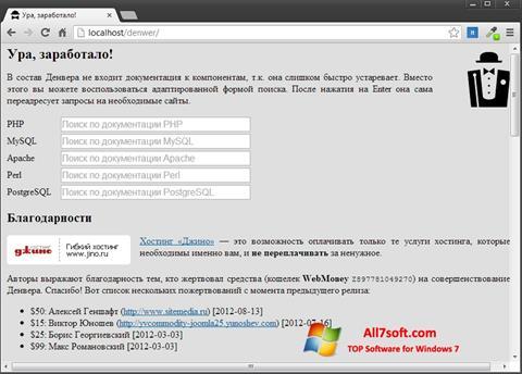 צילום מסך Denwer Windows 7