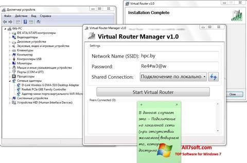 צילום מסך Virtual Router Manager Windows 7
