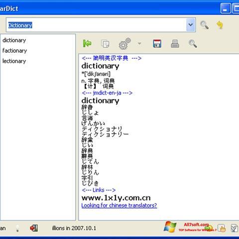 צילום מסך StarDict Windows 7